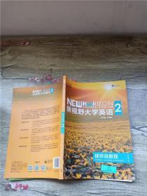 新视野大学英语视听说教程 2 第3版 智慧版【内有笔记】.