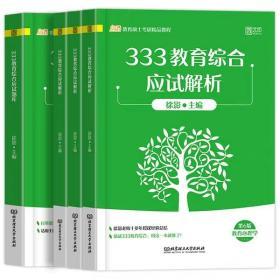 2021凯程333教育综合应试解析+应试题库