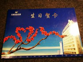 2007-1三轮生肖猪,荧光邮票,四方联,河南防伪印刷厂总经理签名生日贺卡、