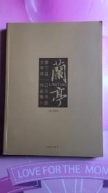 第三届辽宁书法兰亭奖作品集 【 大16开 】