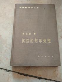 实验物理学从书:实验的数学处理