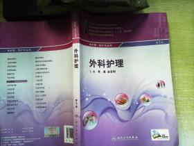 外科护理(第3版)   书有笔迹