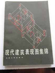 现代建筑表现图集锦