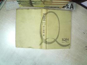 1084 BOOK 1 4月-6月