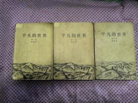 平凡的世界中国文联1988黄色封面