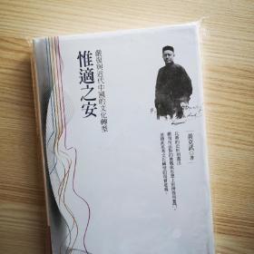 惟适之安:严复与近代中国的文化转型