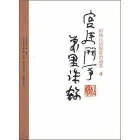 柏杨白话版资治通鉴(4)-宫廷斗争·万里诛杀
