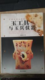 中国古代玉器断代与辨伪:玉工具与玉兵仪器(上册)