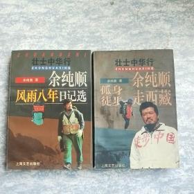 余纯顺孤身徒步走西藏:壮士中华行+余纯顺风雨八年日记选  2册