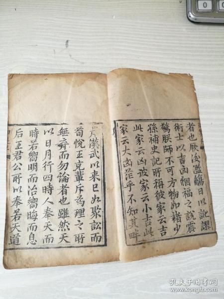 钦定协纪辨方书卷一,一厚本。