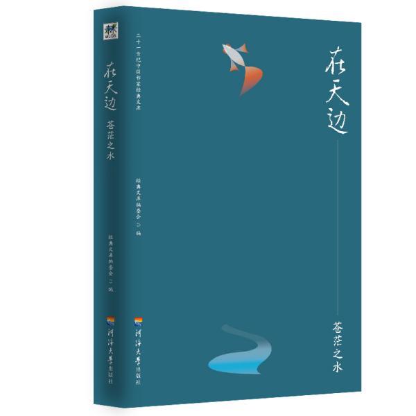 二十一世纪中国作家经典文库:在天边——苍茫之水