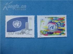 联合国成立50周年(1套2枚)邮票