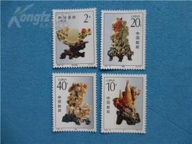 青田石雕(1套4枚)邮票