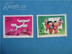 中日邦交正常化二十周年(1套2枚)邮票