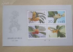 桂花(小全张)邮票