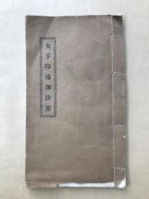 出世道大手印瑜伽法要,16开线装一册全,西藏白教祖师珀玛迦尔波作,西藏格西达瓦桑杜遗译七种法要之一,藏密