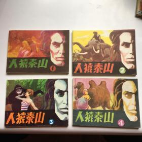 人猿泰山(全四册)