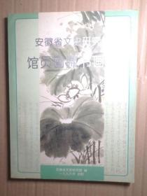安徽省文史研究馆馆员画师书画集