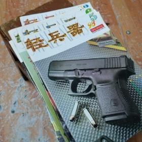 轻兵器,1998年1一12期缺第7期