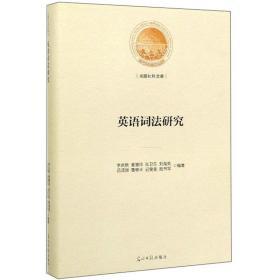 英语词法研究/光明社科文库