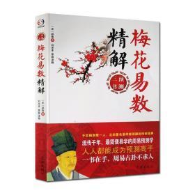 正版梅花易数精解 宋邵康节