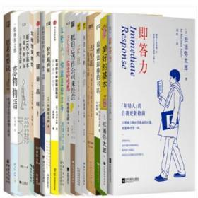 松浦弥太郎作品17册:即答力+美好的基本+*糟也*棒的书店+去生活+创造人生的伙伴+正直+把自己当作公司来经营等