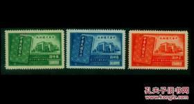 民国纪26 中华民国宪法(1套3枚)邮票