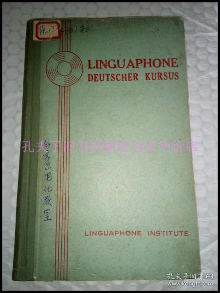 德文原版课本-----《书名如图》!(大32开精装本,有大量插图)
