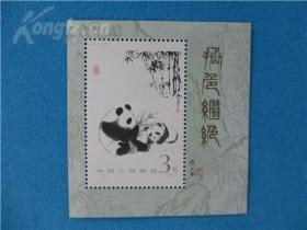 T106M熊猫(小型张)