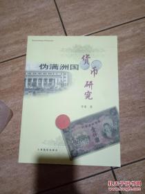 伪满洲国货币研究~品好