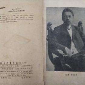 契诃夫 小说选 古典网格本