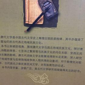 唐代文学与西北民族文化研究(一版一印,仅发行1500 册)