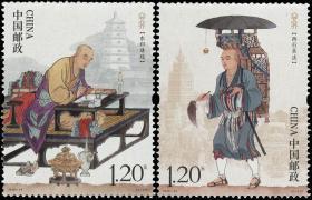 中国邮票 2016-24 玄奘 2全