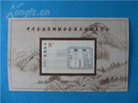 中华全国集邮联合会第五次代表大会(小型张)