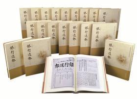 银行周报(共200册)(精)/南京图书馆藏民国时期金融期刊汇编