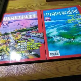 中国国家地理(湖北专辑上下)