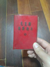毛主席最新指示1968