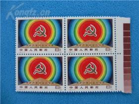 中国共产党成立六十周年(四方连 带色边)