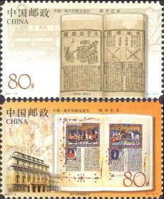 中国邮票 2003-19 匈牙利联合发行-图书艺术 2全