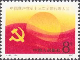 中国邮票 1987J143 中国共产党第十三次全国代表大会 1全