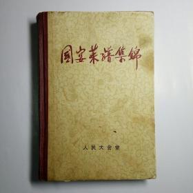 国宴菜谱集锦 精装本