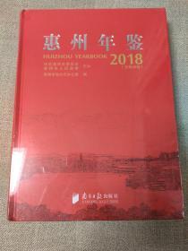 惠州年鉴2018未拆封