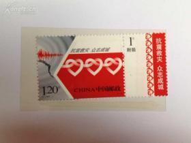 特7 抗震救灾.众志成城 邮票