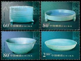 汝窑瓷器(1套4枚)邮票