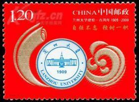 兰州大学建校一百周年 邮票