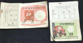 改革开放时期197X年-198X年江西省养路费缴讫证两种(拖拉机按月养路费收据)