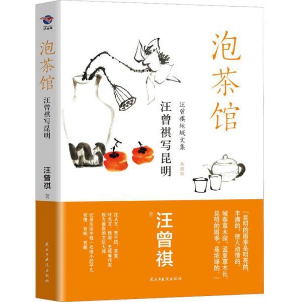 泡茶馆/汪曾祺写昆明