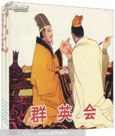 《精品连环画》系列:中国古典名著故事.一、二、三(三盒9册合售)