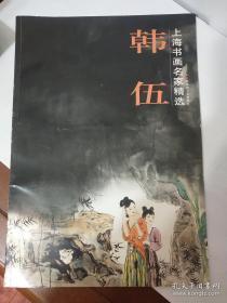 上海书画名家精选 韩伍;《韩伍毛笔签赠本》保真.8开画册彩色版