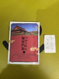 中国文明的秘密档案:我们历史的另一张面孔